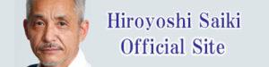 Hiroyoshi Siki Official Site バナー