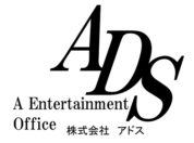 株式会社ADS(アドス)