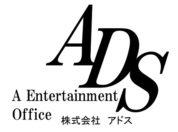 芸能プロダクション:㈱ADS(アドス)